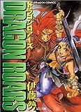 ドラゴンロアーズ (ドラゴンコミックス)
