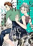 夏目アラタの結婚(3) (ビッグコミックス) - 乃木坂太郎