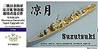 1/700 日本海軍駆逐艦 涼月 スーパーアップグレードセット