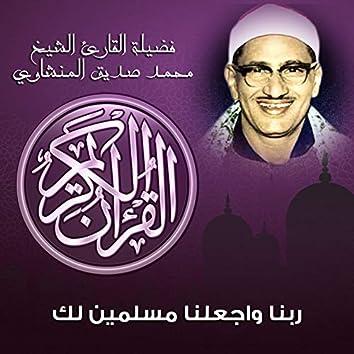 Rabana Wajaalna Moslimain Lak