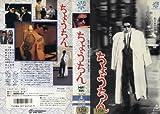 ちょうちん [VHS] image