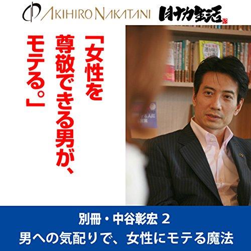 『別冊・中谷彰宏2「女性を尊敬できる男が、モテる。」――男への気配りで、女性にモテる魔法』のカバーアート