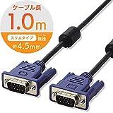 エレコム ディスプレイケーブル D-sub15ピン VGA-VGA スリム  1m ブラック CAC-10BK