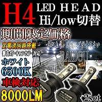 ラシーン H9.1~H12.8 B14 ヘッドライト LED H4 Hi/Lo 6500k ホワイト ファンレス ハロゲン車専用 車検対応