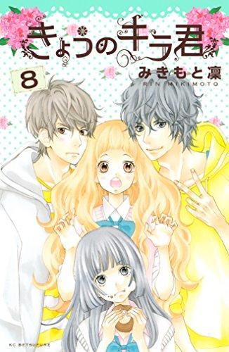 きょうのキラ君(8) (別冊フレンドコミックス)