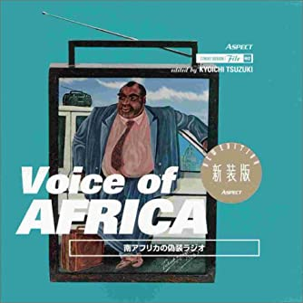 Voice of AFRICA―南アフリカの偽装ラジオ (ストリートデザインファイル)