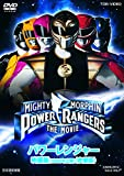 パワーレンジャー 映画版(1996年公開)<吹替版> [DVD] image