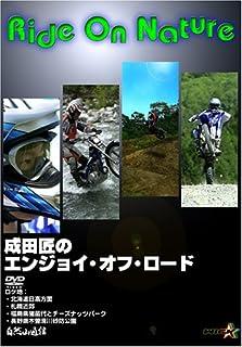 Ride On Nature 成田匠のエンジョイ?オフロード [DVD]