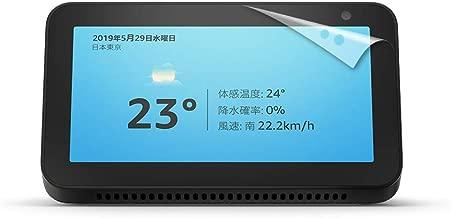 【Echo Show 5 用】 Digio2 液晶保護フィルム 高精細 反射防止 気泡レス加工 2枚入り
