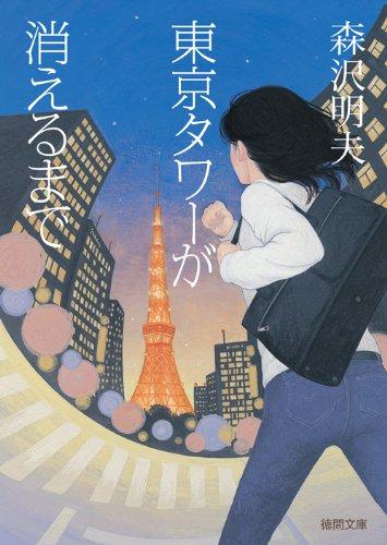 東京タワーが消えるまで (徳間文庫)