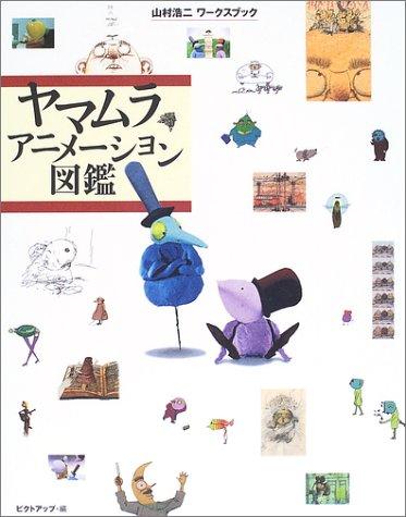 ヤマムラアニメーション図鑑―山村浩二ワークスブック