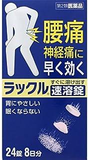 【第2類医薬品】ラックル 24錠