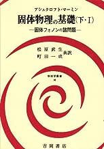 Kotai butsuri no kiso. 3(1)