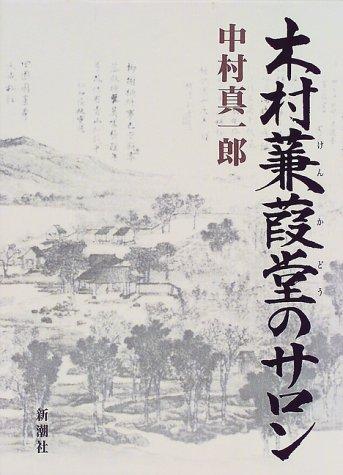 木村蒹葭堂のサロン
