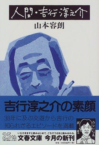 人間・吉行淳之介 (文春文庫)