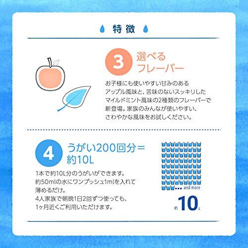 ムンディファーマ『イソジンクリアうがい薬A』(指定医薬部外品)
