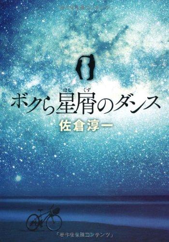 ボクら星屑のダンス (角川文庫)の詳細を見る