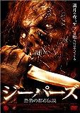 ジーパーズ 恐怖の都市伝説 [DVD]