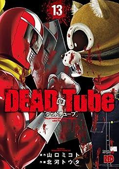 [北河トウタ, 山口ミコト]のDEAD Tube ~デッドチューブ~ 13 (チャンピオンREDコミックス)