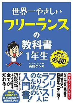 [高田 ゲンキ]の世界一やさしい フリーランスの教科書 1年生