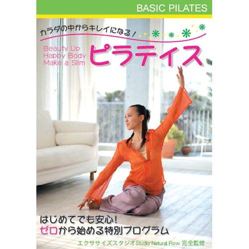 ピラティス LHX-001 [DVD]