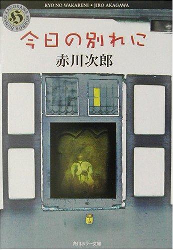 今日の別れに (角川ホラー文庫)の詳細を見る