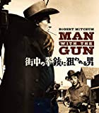 街中の拳銃に狙われる男(スペシャル・プライス)[Blu-ray/ブルーレイ]