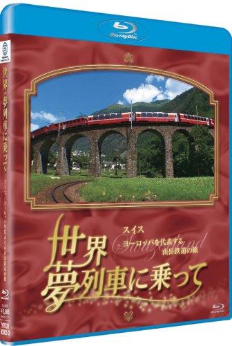 世界 夢列車に乗って スイス ヨーロッパを代表する山岳鉄道の旅 [Blu-ray]