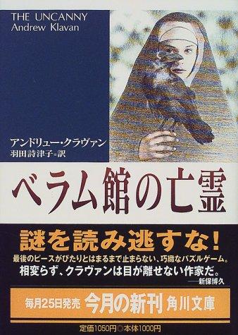 ベラム館の亡霊 (角川文庫)の詳細を見る
