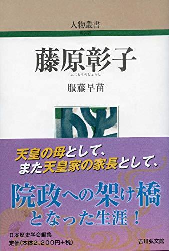 藤原彰子 / 服藤 早苗