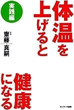 表紙: 体温を上げると健康になる 実践編 | 齋藤 真嗣