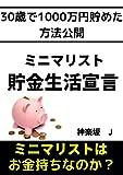 ミニマリスト貯金生活宣言 - 神楽坂 J
