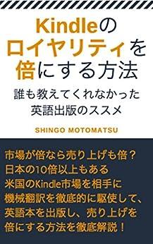 [SHINGO MOTOMATSU]のKindleのロイヤリティを倍にする方法: 英語力0でもできる!誰も教えてくれなかった英語出版のススメ