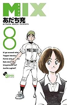 [あだち充]のMIX(8) (ゲッサン少年サンデーコミックス)