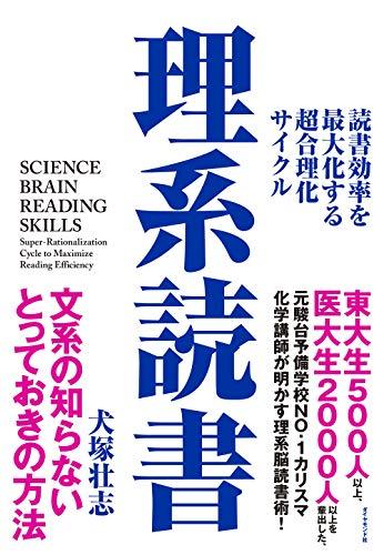 理系読書 読書効率を最大化する超合理化サイクル