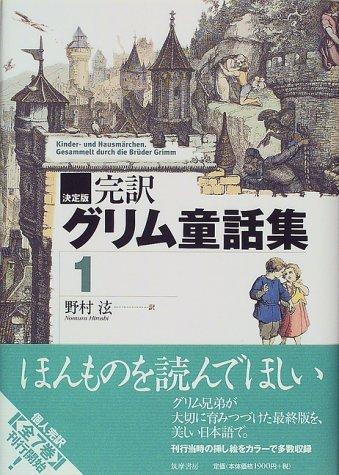 決定版 完訳グリム童話集〈1〉の詳細を見る