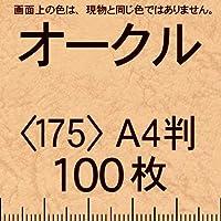 レザック66(淡色中量)A4T<175>オークル(100枚)