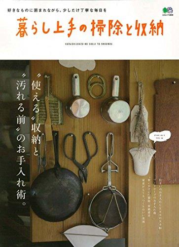 暮らし上手の掃除と収納 (エイムック 3889)