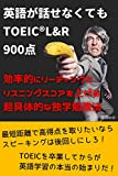 even if you do not speak English you can get a score of 900 on the TOEIC test: A super-specific self-study method that efficiently raises reading and listening scores (Japanese Edition)