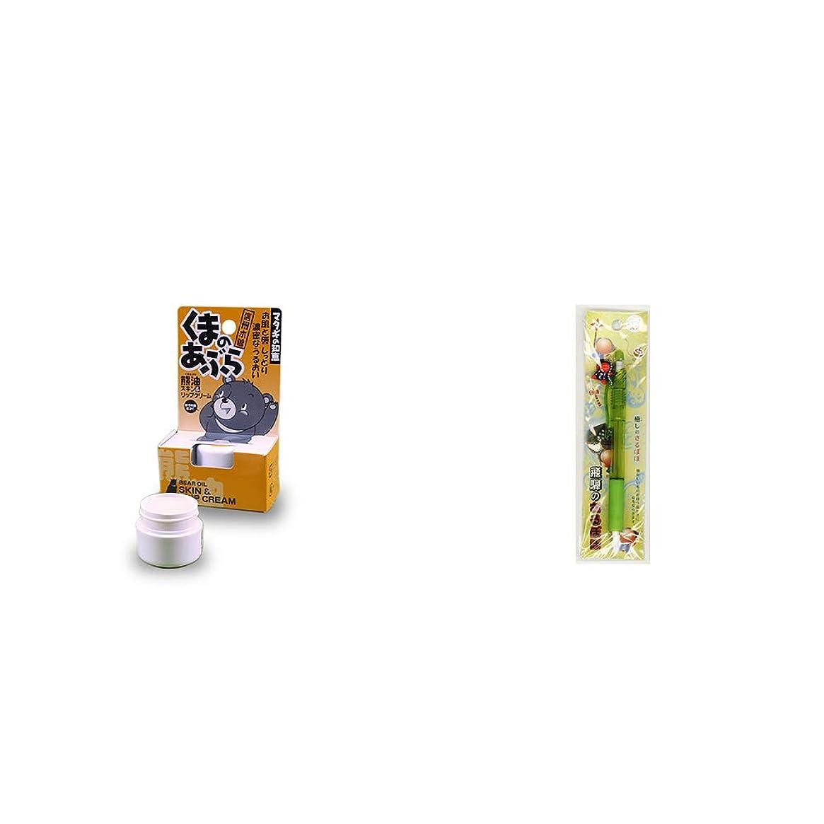 定義する改修欲望[2点セット] 信州木曽 くまのあぶら 熊油スキン&リップクリーム(9g)?さるぼぼ 癒しシャープペン 【グリーン】
