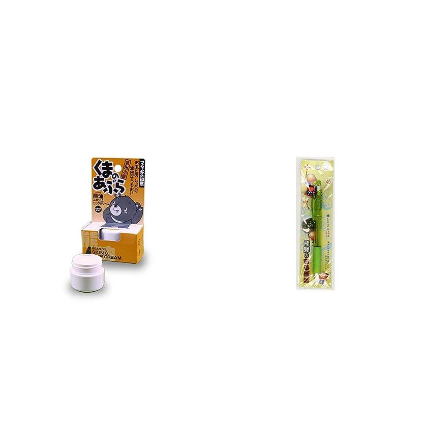 修道院スキル却下する[2点セット] 信州木曽 くまのあぶら 熊油スキン&リップクリーム(9g)?さるぼぼ 癒しシャープペン 【グリーン】