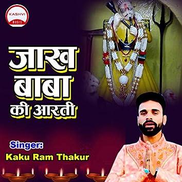Jakh Baba Ki Aarti