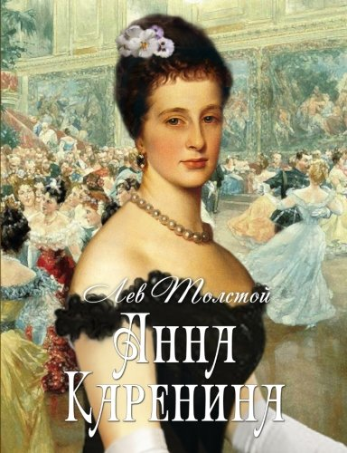 Anna Karenina (Russian Edition) [Russian] 1463784422 Book Cover