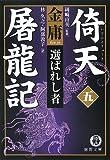 倚天屠龍記〈5〉選ばれし者 (徳間文庫)