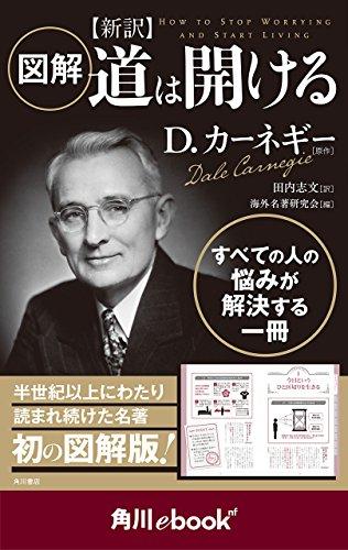 図解 新訳 道は開ける (角川ebook nf) (角川ebook nf)