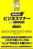 [臨機応変!!]ビジネスマナー完璧マニュアル (リンキオウヘンシリーズ)