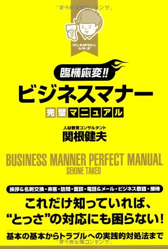 [臨機応変!!]ビジネスマナー完璧マニュアル (リンキオウヘンシリーズ)の詳細を見る