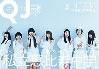 クイック・ジャパン131