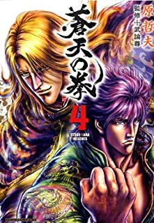 蒼天の拳 4 (ゼノンコミックスDX)