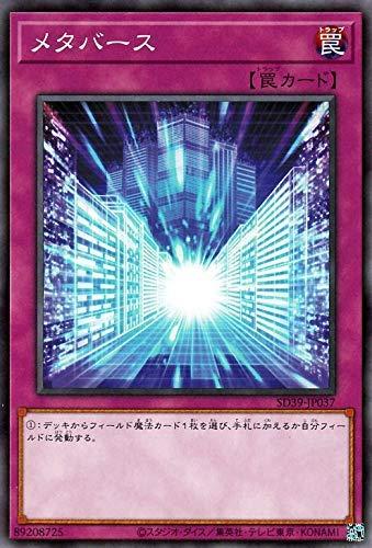 遊戯王 第11期 SD39-JP037 メタバース